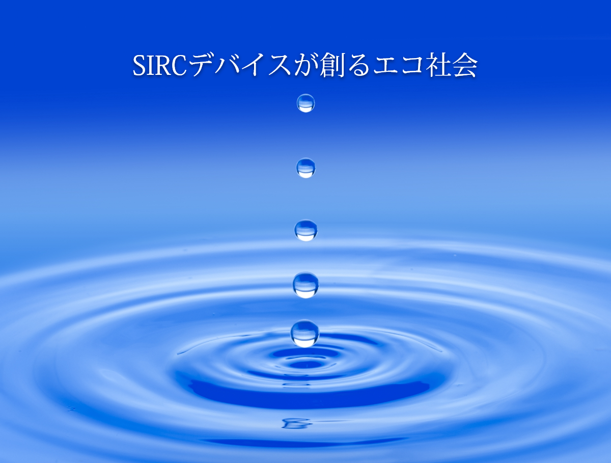 SIRCデバイスが創るエコ社会