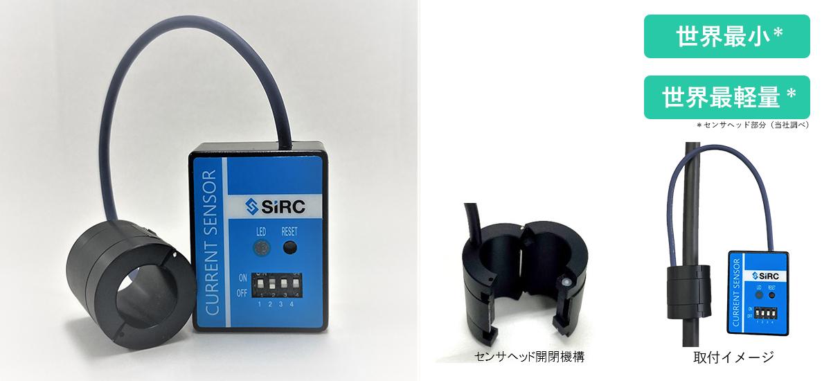 IoT電流センサユニット PCJシリーズ